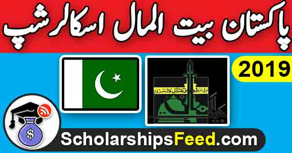 Pakistan Bait ul Mal Scholarships 2019 for Deserving students - PBMscholarship form 2019